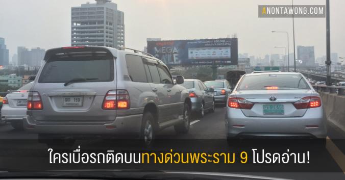 20101023_trafficjam