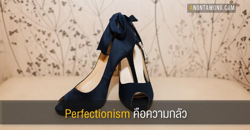 20171010_perfectionism