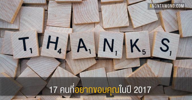 20171231_thankyou