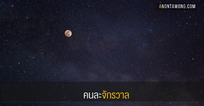 20180322_universe