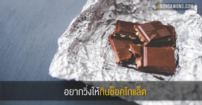 20180704_chocolate