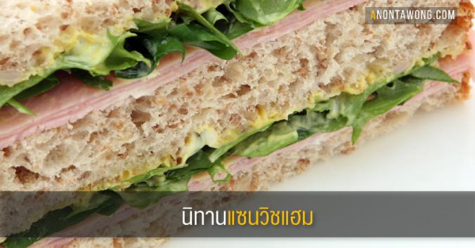 20180726_sandwich