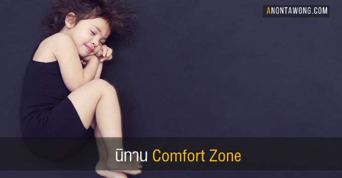 20180917_comfortzone