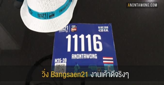20181218_bangsaen21