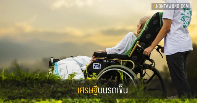 20190112_wheelchairmillionaire
