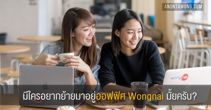 20190502_wongnaioffice