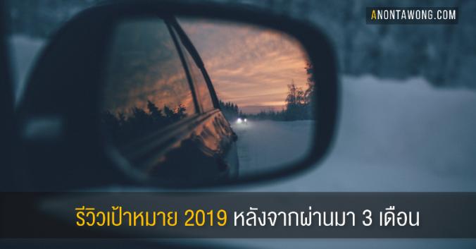 20190401_2019q1review