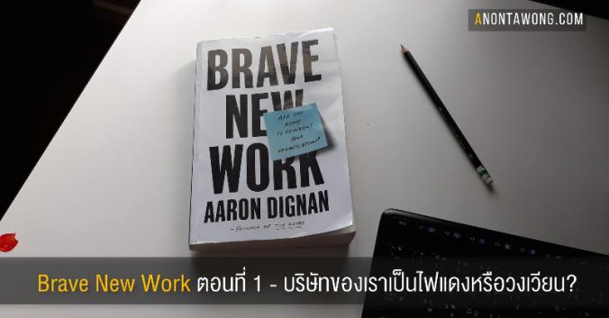 20190511_bravenewwork