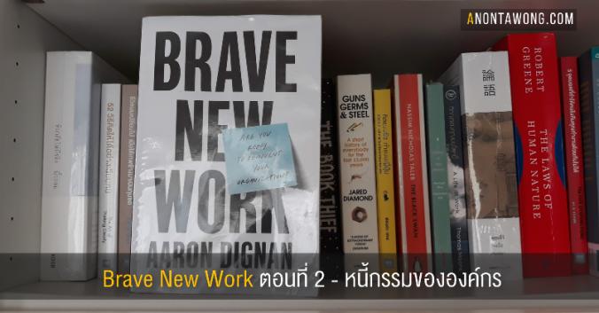 20190519_bravenewwork2