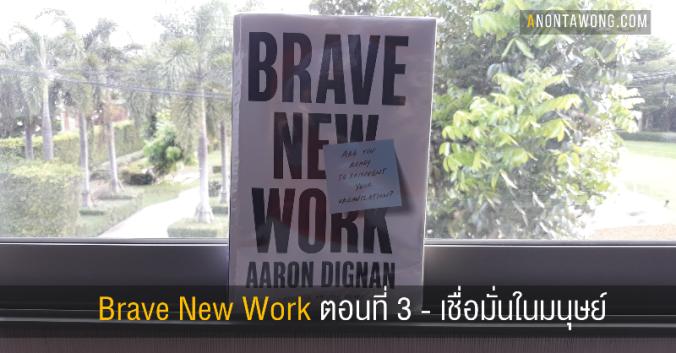 20190526_bravenework3