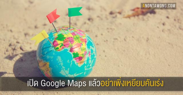 20190527_googlemaps