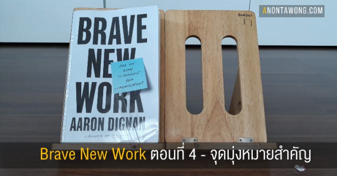 20190603_bravenewwork4
