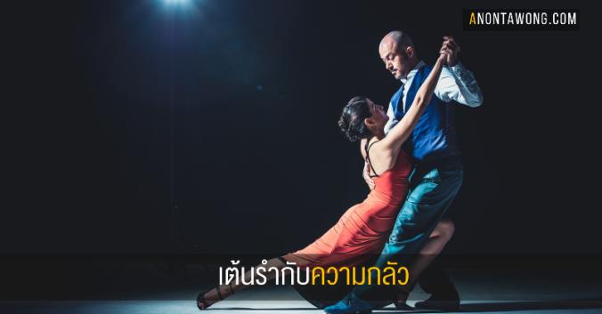 20190703_dancewithfear