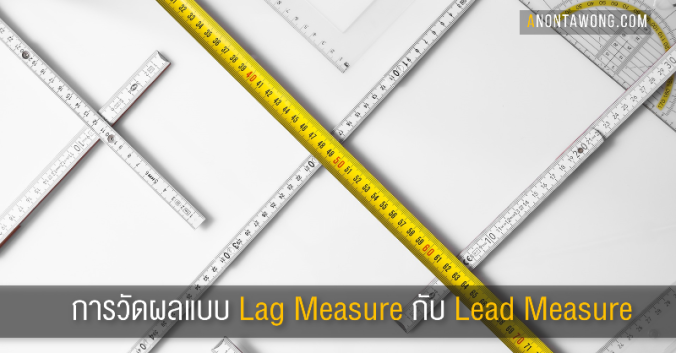 20190807_leadmeasure