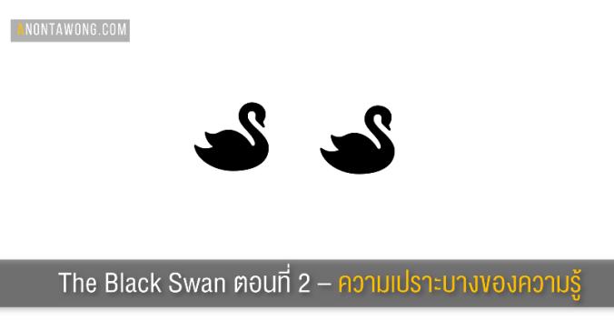 20200501_blackswan2